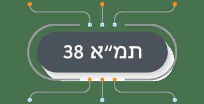 תמא 38 המדריך המלא
